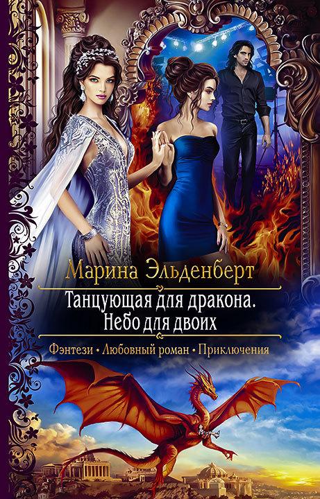 Танцующая для дракона. Небо на двоих - читать онлайн