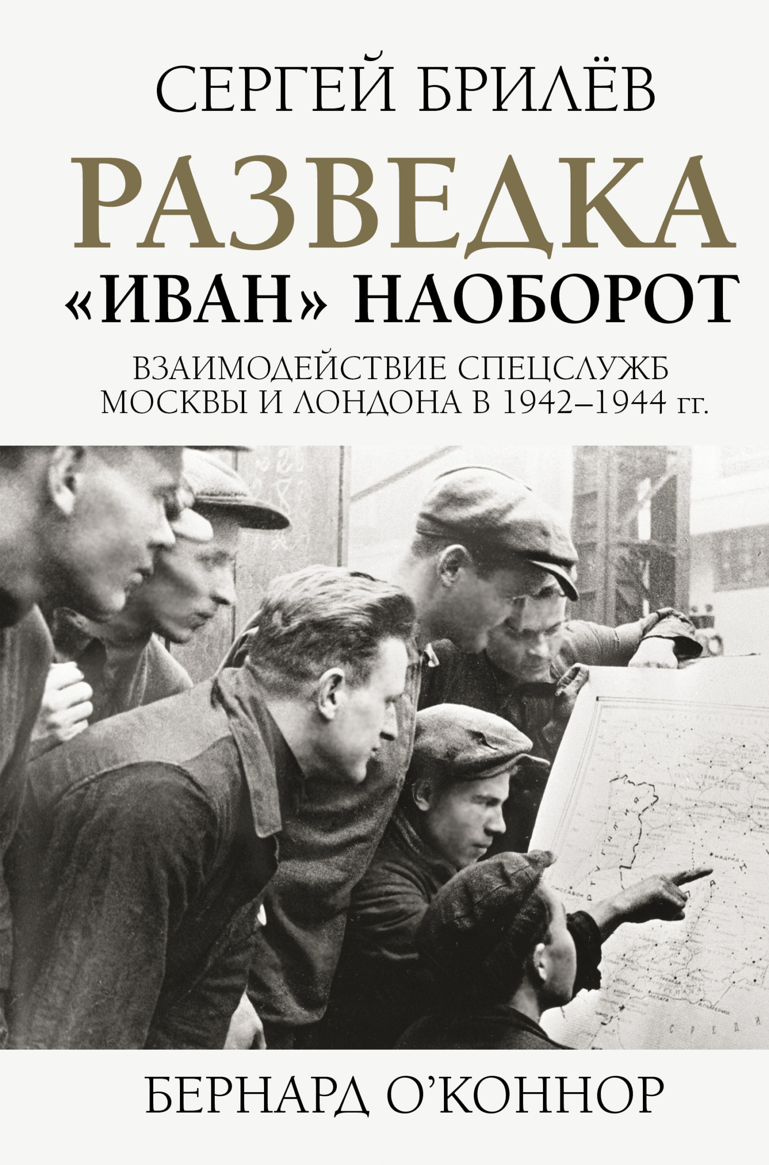 Обложка книги Разведка. «Иван» наоборот: взаимодействие спецслужб Москвы и Лондона в 1942—1944 гг.