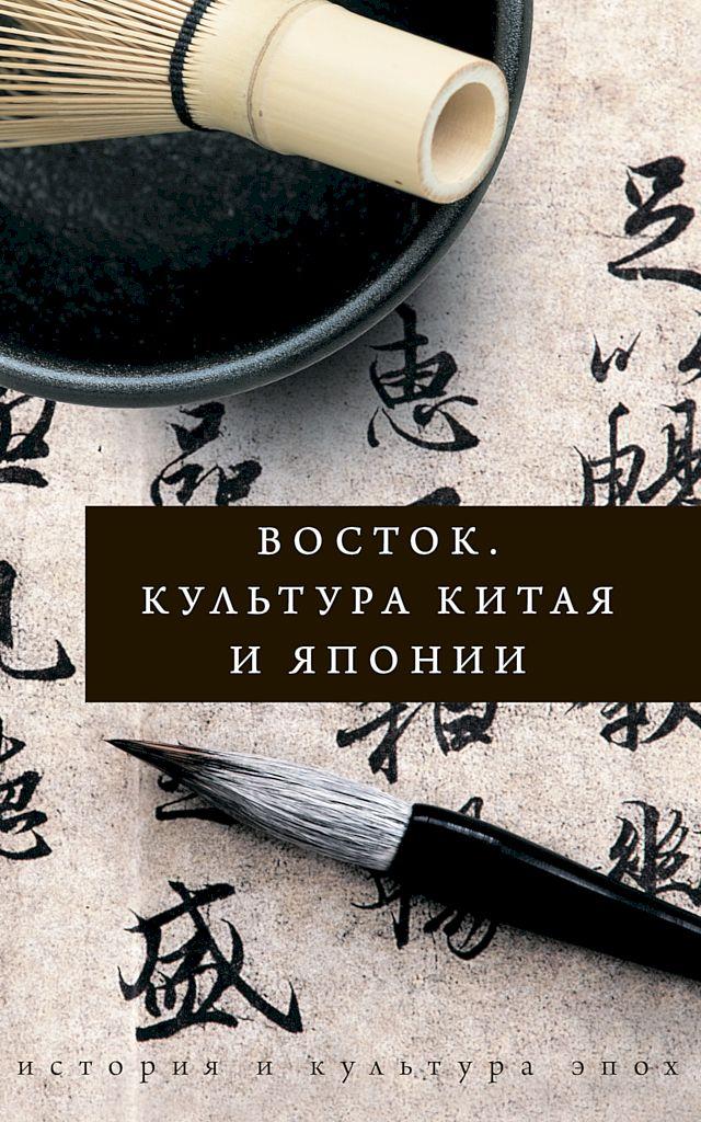 Обложка книги Восток. Культура Китая и Японии
